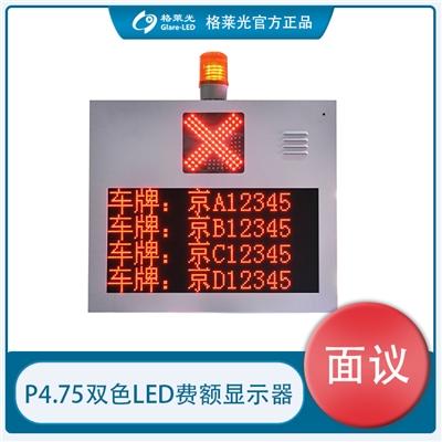 p4.75双色LED费额显示器