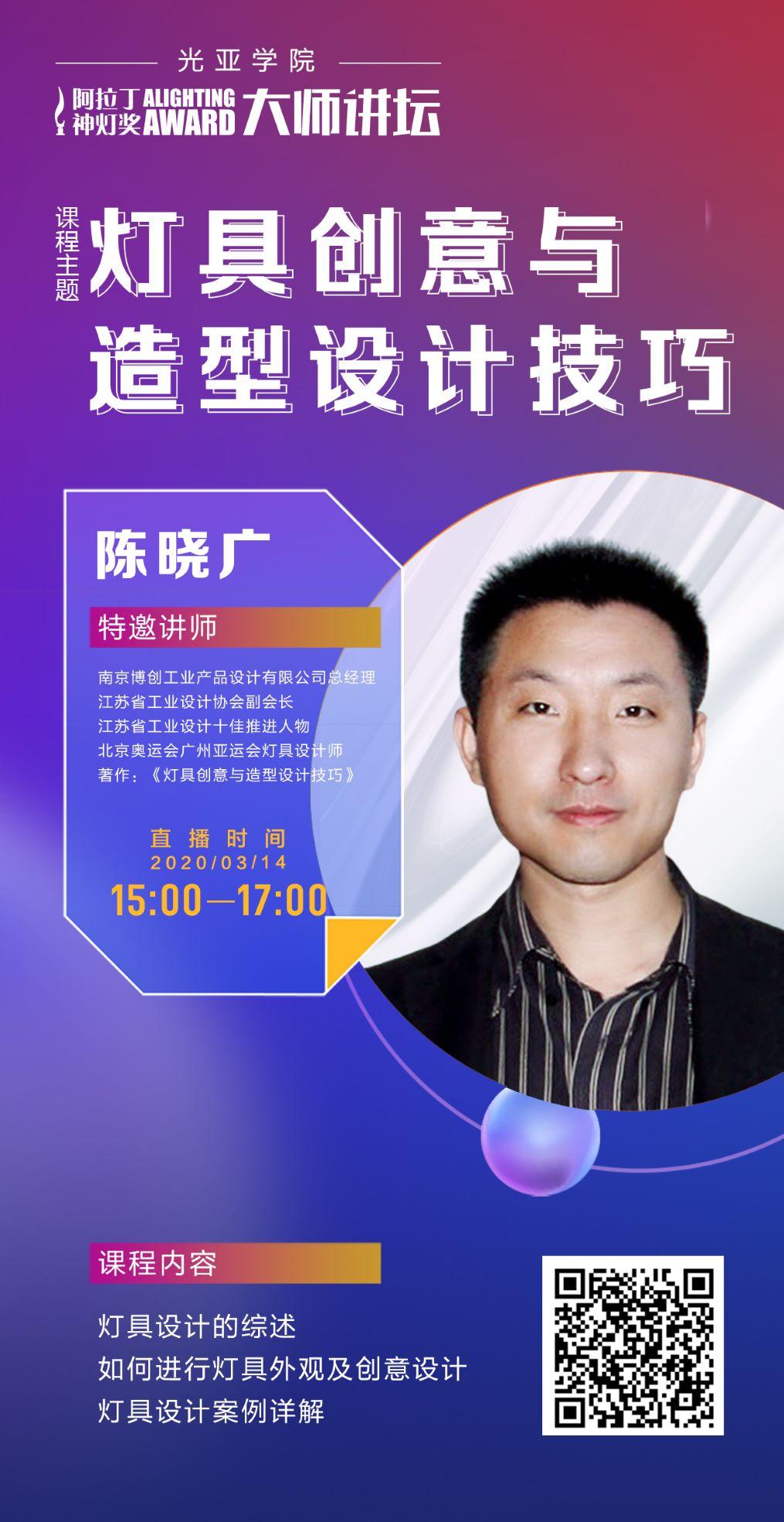 陈晓广-人物海报1.jpg