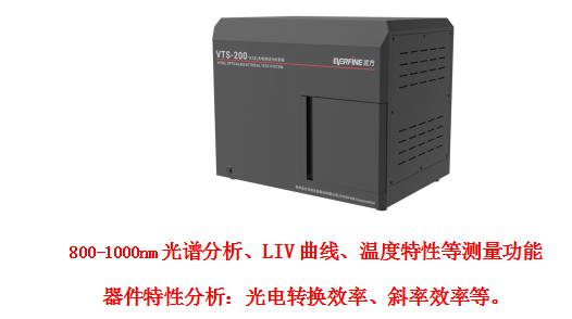 VGS-200 VCSEL电辐射及分布测试分析系统