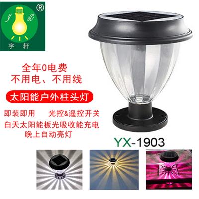 YX-1903 新款户外光控太阳能灯柱头灯防水遥控太阳能灯爆款庭院公园广场家用照明灯厂家直销生产批发
