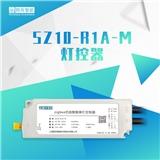 SZ10-R1A-M Zigbee路灯控制器